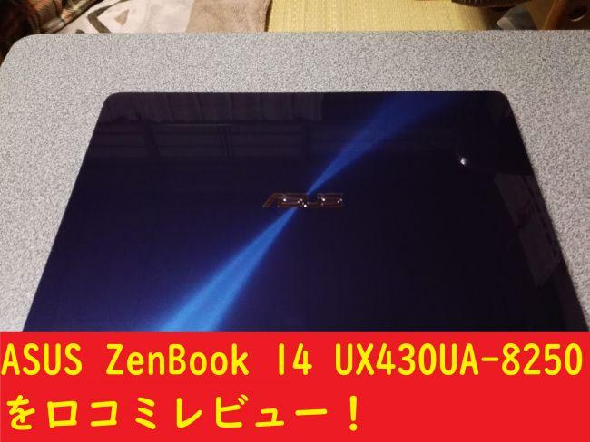 ASUS ZenBook 14 UX430UA-8250,口コミ