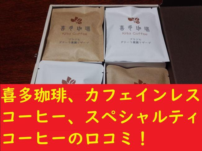 喜多珈琲,カフェインレスコーヒー,スペシャルティーコーヒー,口コミ