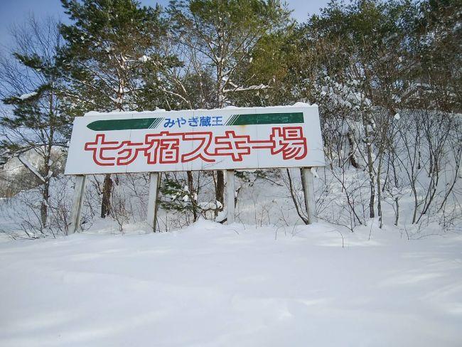 七ヶ宿スキー場,看板
