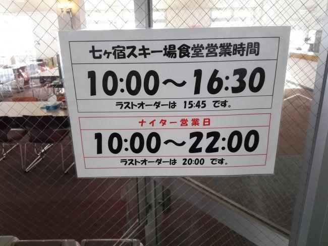 食堂の営業時間