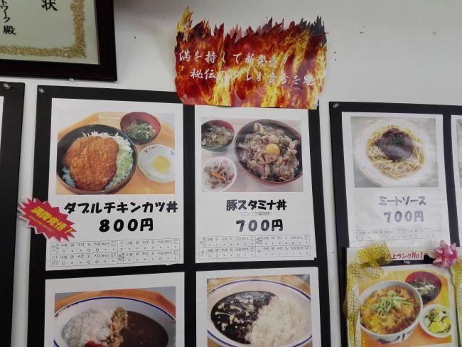 スタミナ丼