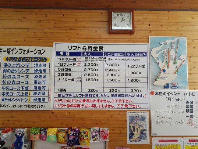 七ヶ宿スキー場,リフト料金