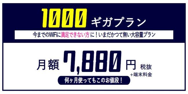 1,000ギガプラン