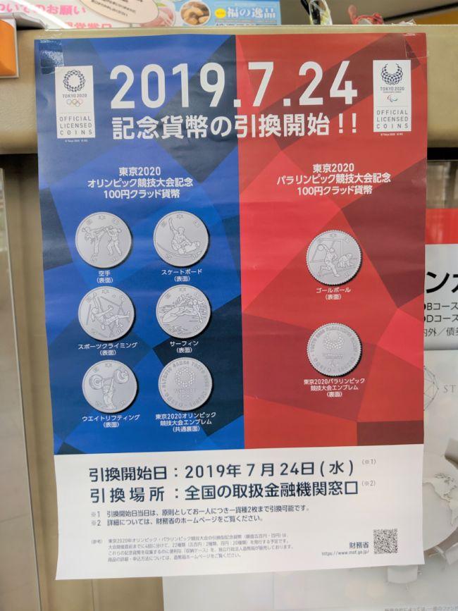 記念硬貨2020東京オリンピックチラシ